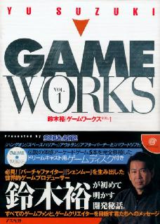 Screenshot Thumbnail / Media File 1 for Yu Suzuki Game Works Vol. 1 (J)